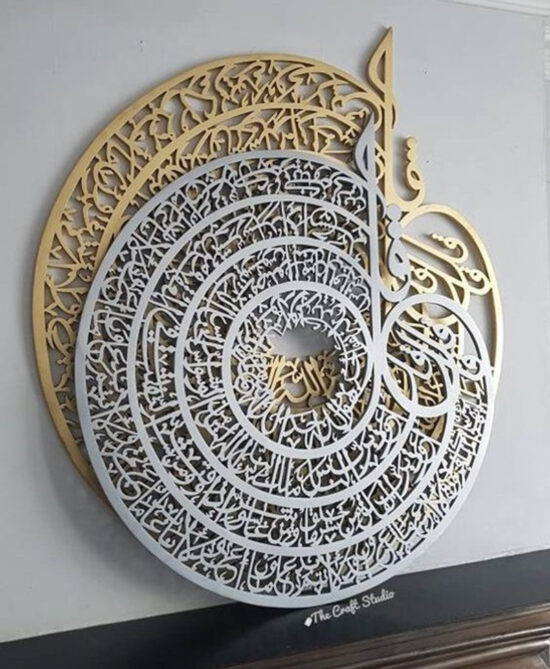 Acrylic Four Quls Islamic Wall Art